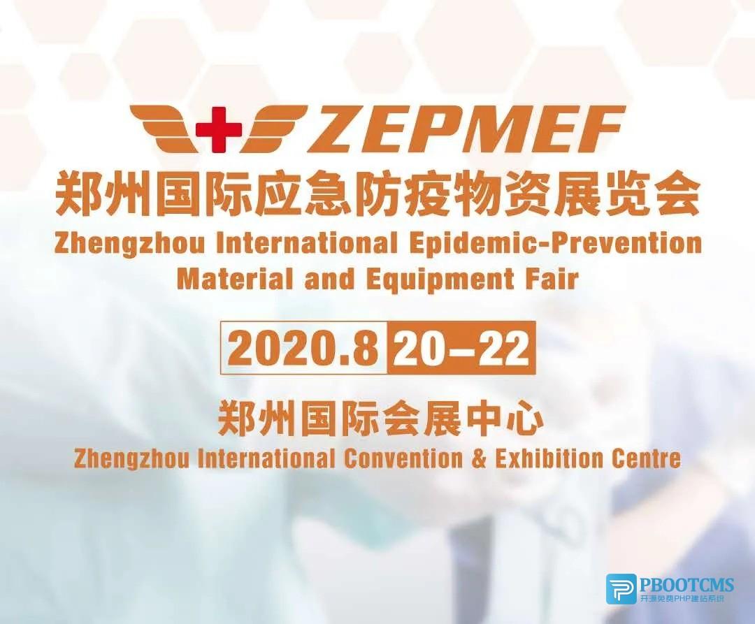 2020年8月20日我厂将参加2020郑州国际应急防疫物资展览会  第1张